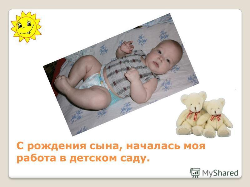 С рождения сына, началась моя работа в детском саду.