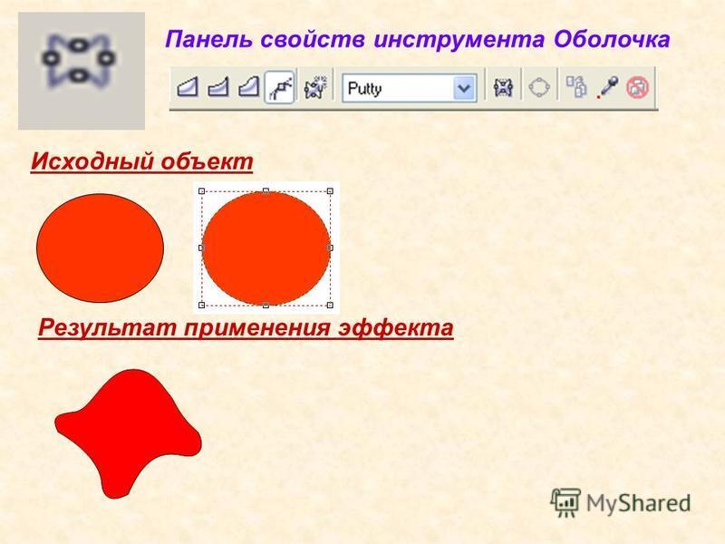 Исходный объект Результат применения эффекта Панель свойств инструмента Оболочка