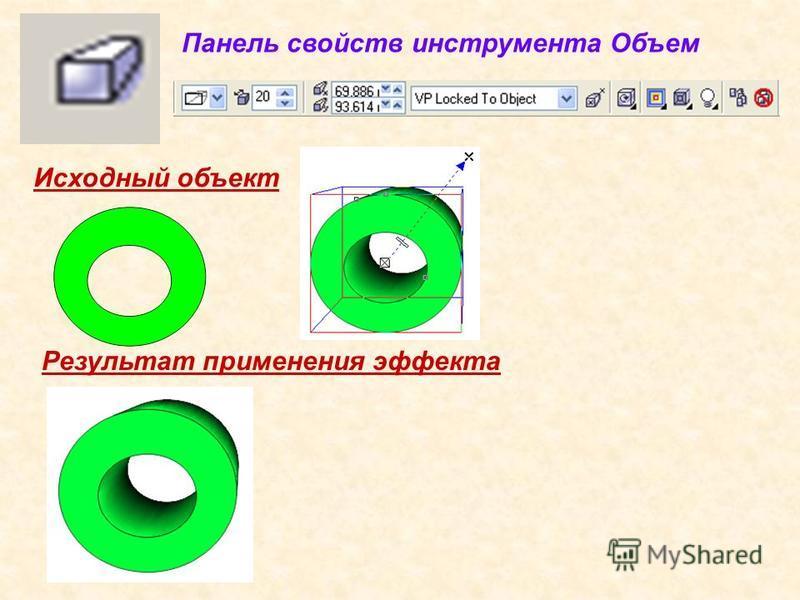 Исходный объект Результат применения эффекта Панель свойств инструмента Объем