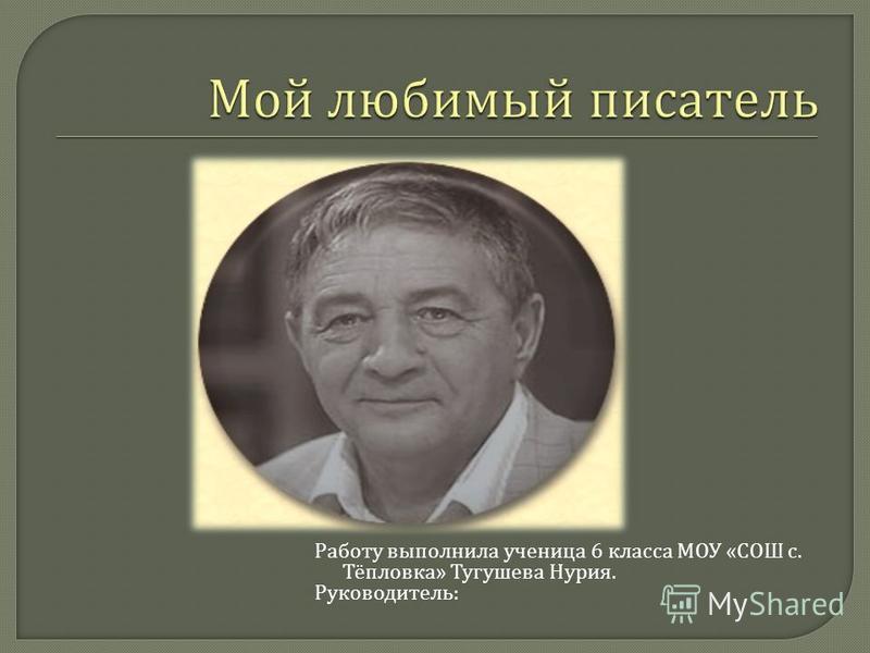 Работу выполнила ученица 6 класса МОУ « СОШ с. Тёпловка » Тугушева Нурия. Руководитель :