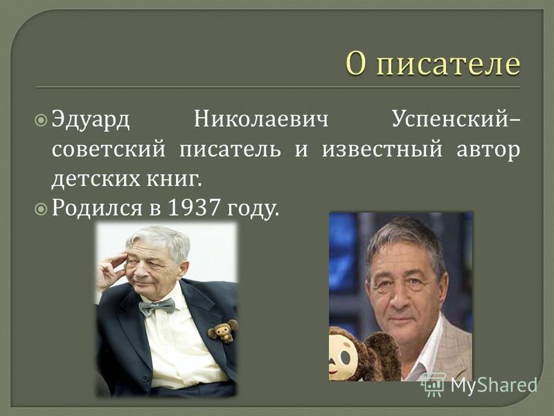 Эдуард Николаевич Успенский – советский писатель и известный автор детских книг. Родился в 1937 году.