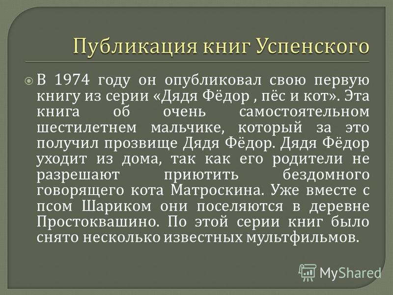 В 1974 году он опубликовал свою первую книгу из серии « Дядя Фёдор, пёс и кот ». Эта книга об очень самостоятельном шестилетнем мальчике, который за это получил прозвище Дядя Фёдор. Дядя Фёдор уходит из дома, так как его родители не разрешают приютит