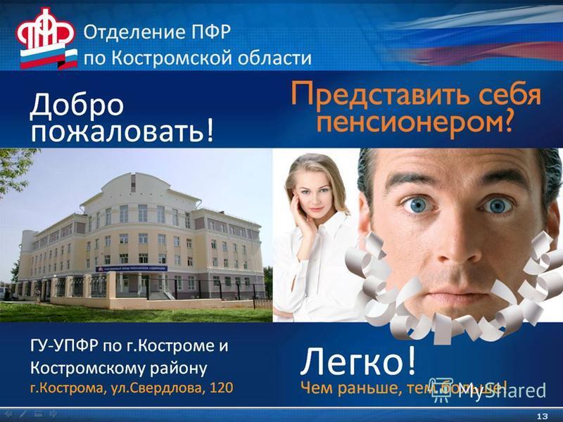 15 Отделение ПФР по Костромской области