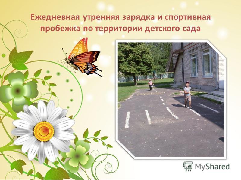 Ежедневная утренняя зарядка и спортивная пробежка по территории детского сада