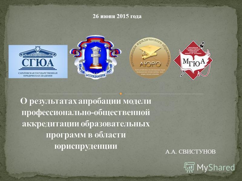 26 июня 2015 года А.А. СВИСТУНОВ
