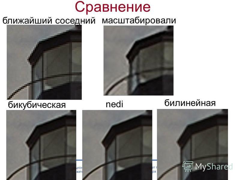 Московский авиационный институт (национальный исследовательский университет ) Факультет прикладной математики и физики Кафедра Вычислительной математики и программирования 32 Сравнение ближайший соседний билинейная бикубическая nedi масштабировали