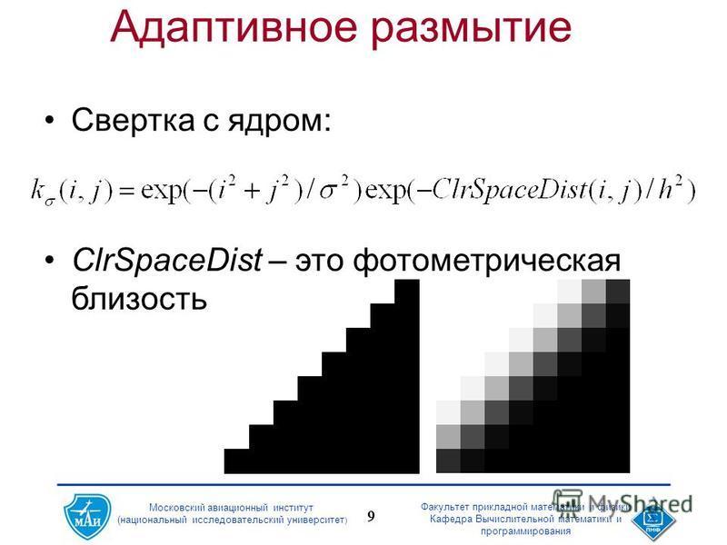Московский авиационный институт (национальный исследовательский университет ) Факультет прикладной математики и физики Кафедра Вычислительной математики и программирования 9 Адаптивное размытие Свертка с ядром: ClrSpaceDist – это фотометрическая близ