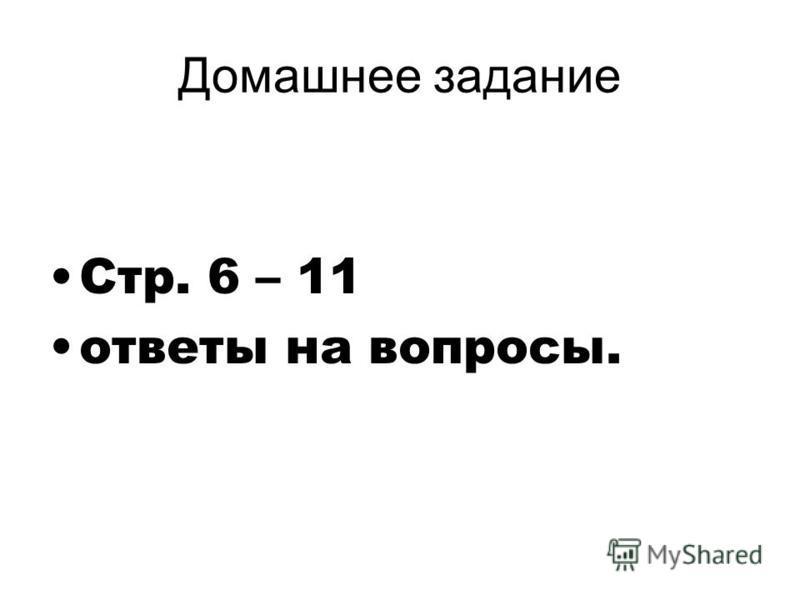 Домашнее задание Стр. 6 – 11 ответы на вопросы.