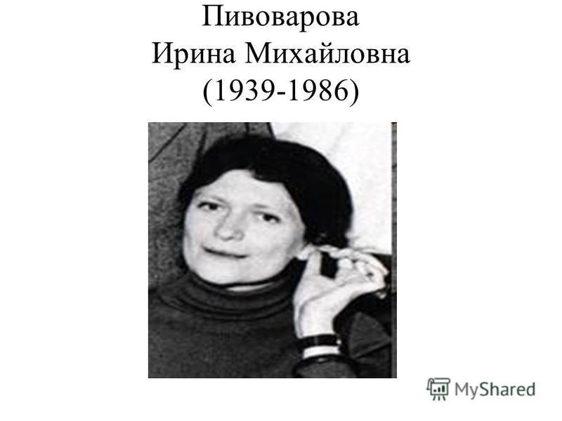 Пивоварова Ирина Михайловна (1939-1986)