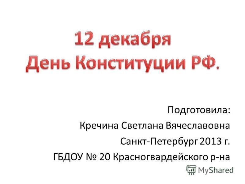 Подготовила: Кречина Светлана Вячеславовна Санкт-Петербург 2013 г. ГБДОУ 20 Красногвардейского р-на
