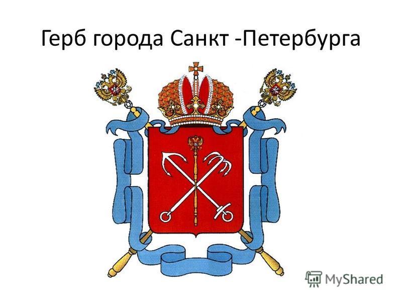 Герб города Санкт -Петербурга