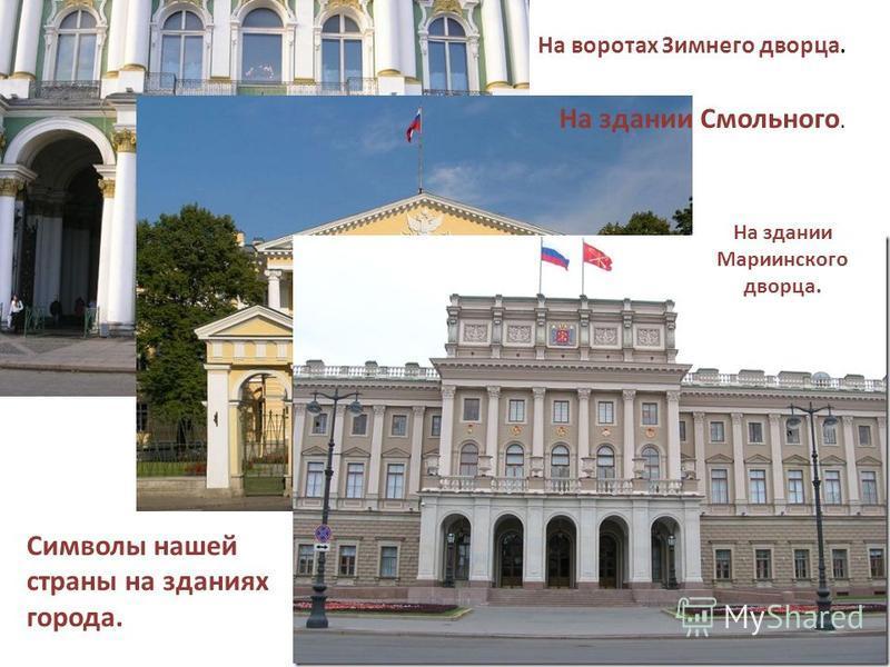 Символы нашей страны на зданиях города. На воротах Зимнего дворца. На здании Смольного. На здании Мариинского дворца.