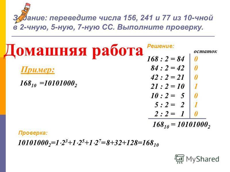Таблица степеней числа 2 N012345678910 2N2N 12481632641282565121024 Перевод из десятяяичной системы счисления в дволличную… 1. Последовательно выполнять деление данного целого десятичного числа и полученных целых частных на основание новой системы сч