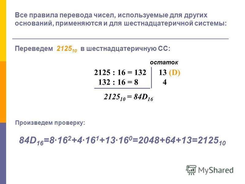 Дволичная система счисления – это система, используемая компьютером, обусловленная способом организации памяти (вспомните, что ячейка памяти может иметь два значения 0 или 1) системы счисления с основанием 2 n Однако, запись чисел в 2-яяичной СС дост