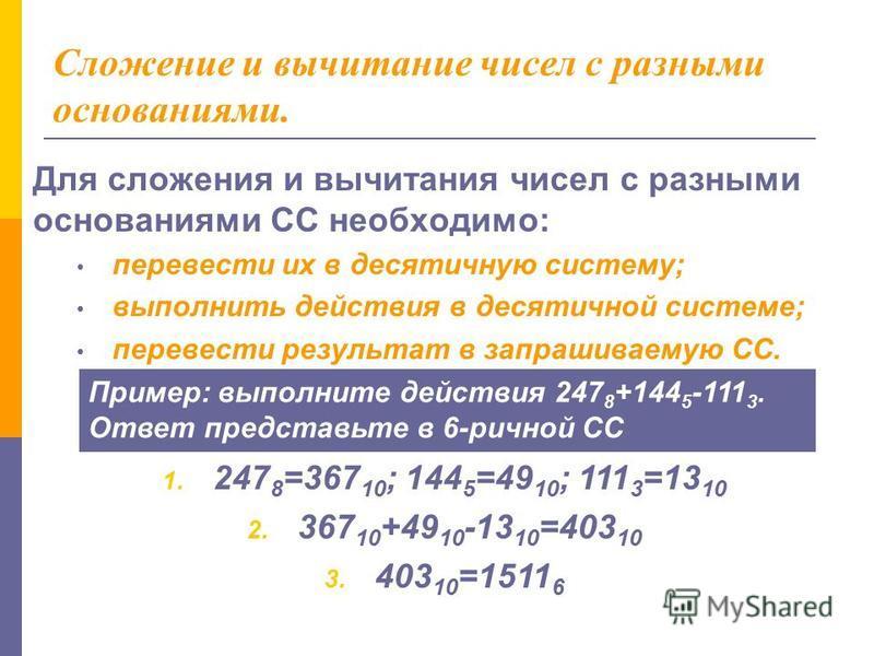 Математические действия в p-яяичной системе счисления Выполнить действия: 55 8 +17 8 ; 55 8 -17 8 ; 55 8 ·17 8 ; 55 8 :17 8 Сложение 5 5 1 7 + 12-8=4 41 7 55 8 +17 8 =74 8 Вычитание 5 5 - 1 7 1 5+8 63 55 8 - 17 8 =36 8 Умножение 5 5 8 =45 10 17 8 =15