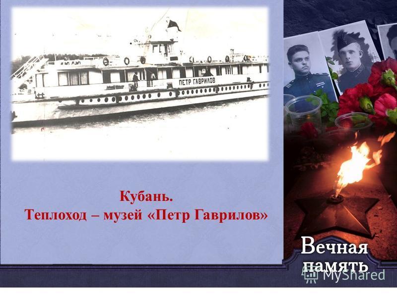 Кубань. Теплоход – музей «Петр Гаврилов»