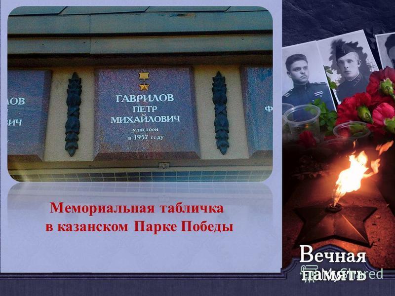 Мемориальная табличка в казанском Парке Победы