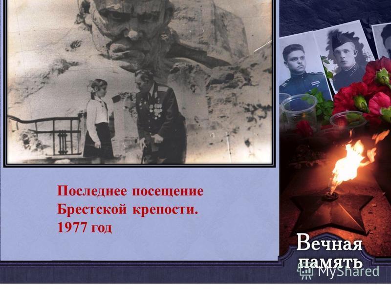 Последнее посещение Брестской крепости. 1977 год