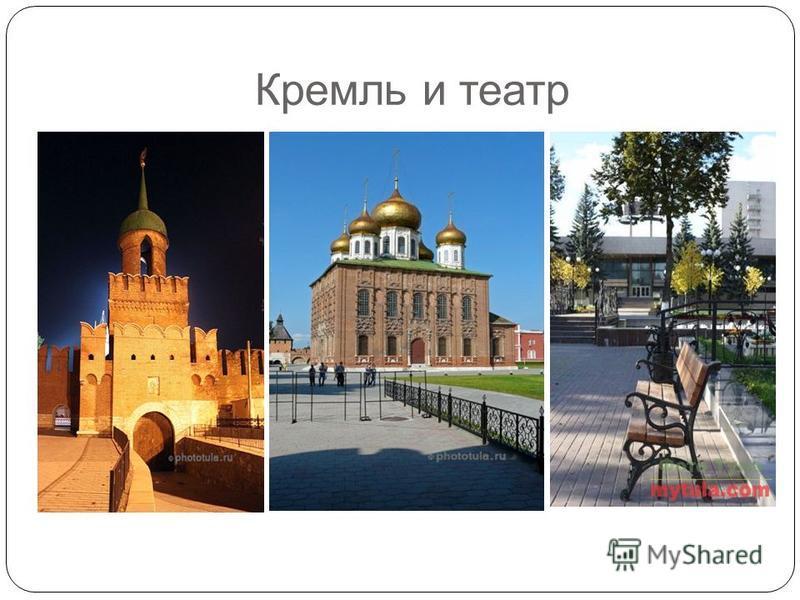 Кремль и театр