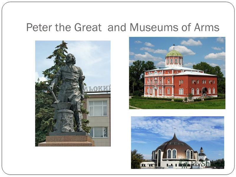 Peter the Great and Museums of Arms