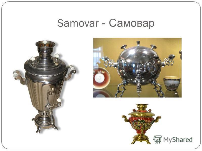 Samovar - Самовар