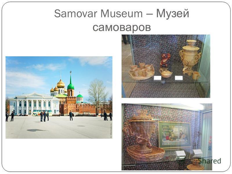Samovar Museum – Музей самоваров