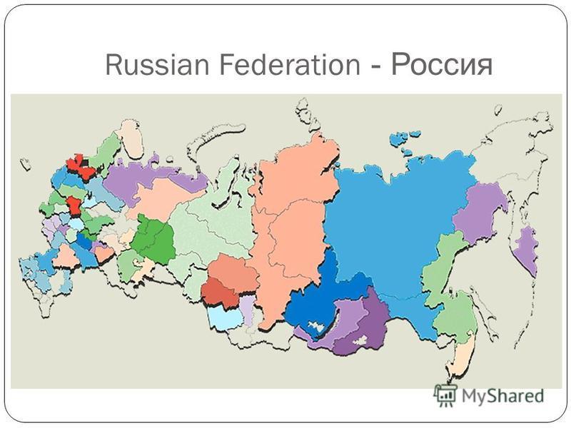 Russian Federation - Россия