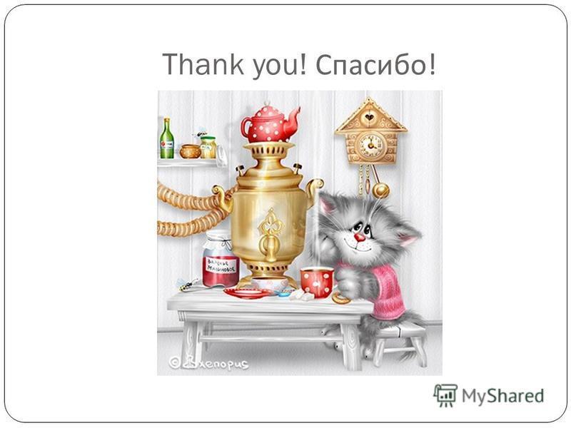 Thank you! Спасибо !