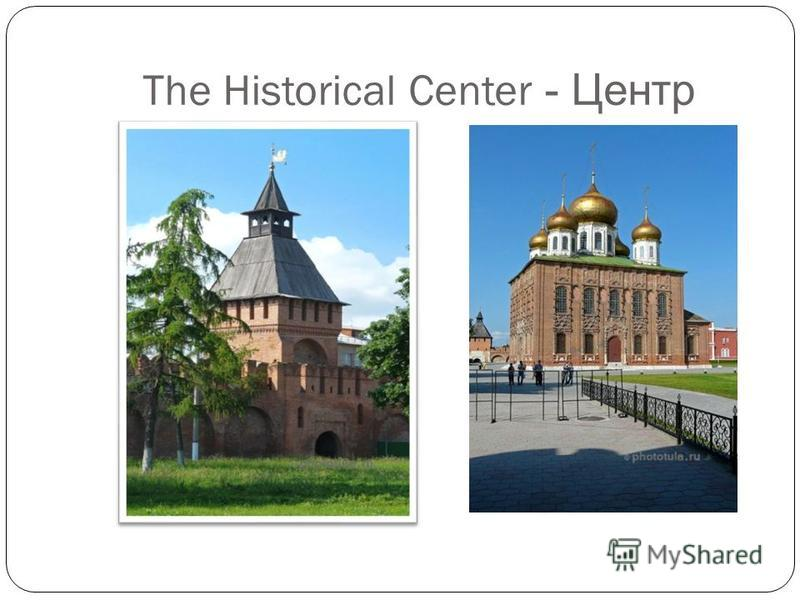 The Historical Center - Центр