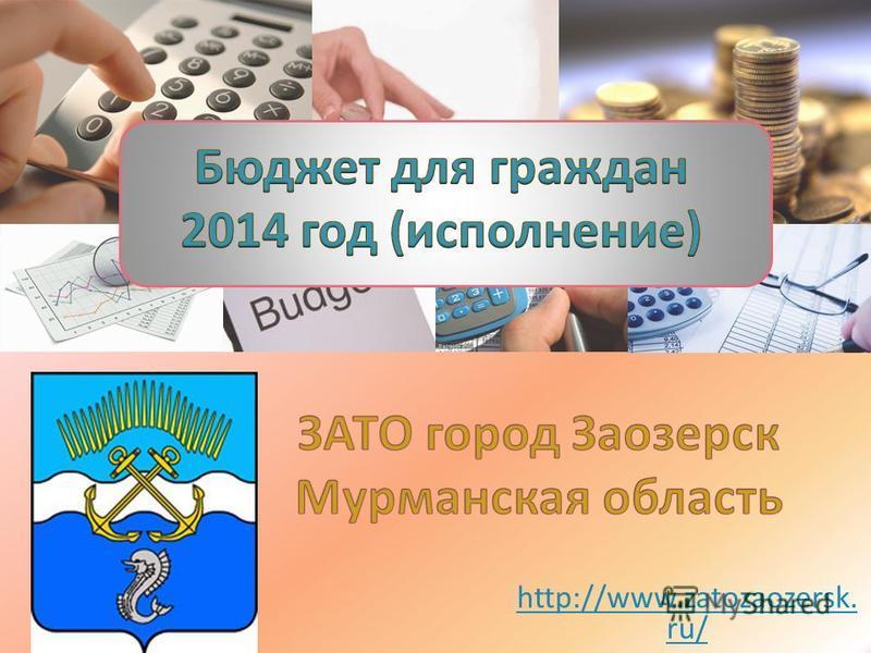 http://www.zatozaozersk. ru/