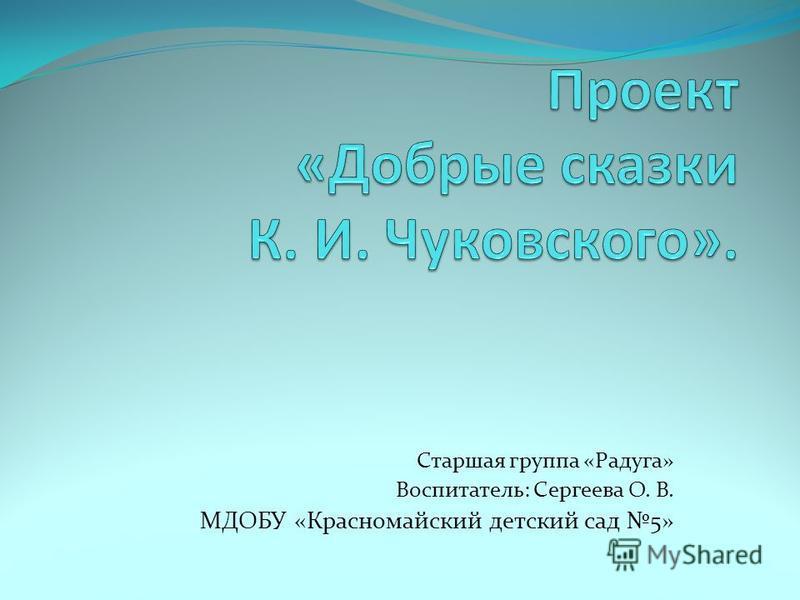 Старшая группа «Радуга» Воспитатель: Сергеева О. В. МДОБУ «Красномайский детский сад 5»