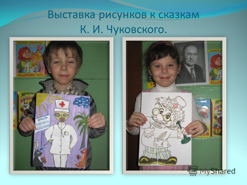 Выставка рисунков к сказкам К. И. Чуковского.