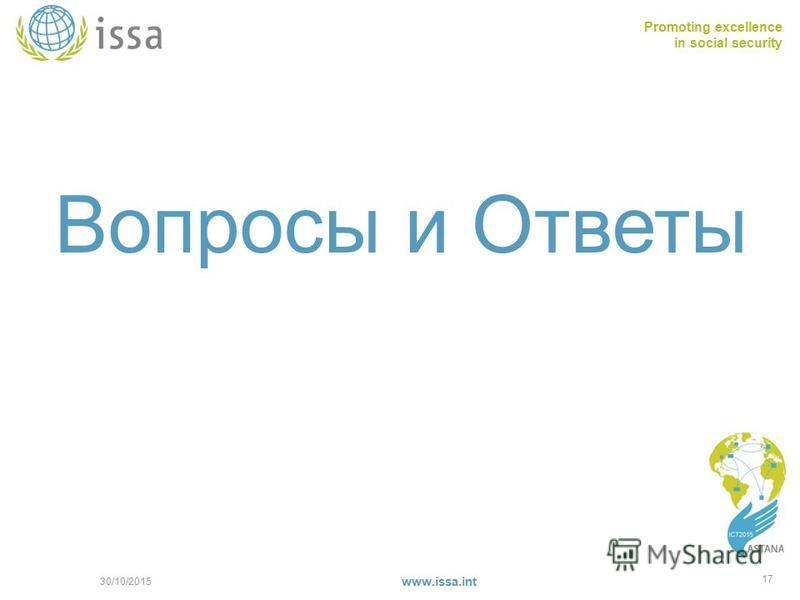 Promoting excellence in social security www.issa.int 30/10/2015 17 Вопросы и Ответы
