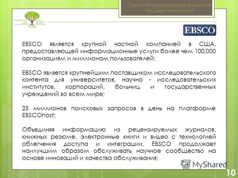 2 10 Одесская национальная академия пищевых технологий EBSCO является крупной частной компанией в США, предоставляющей информационные услуги более чем 100,000 организациям и миллионам пользователей; EBSCO является крупнейшим поставщиком исследователь