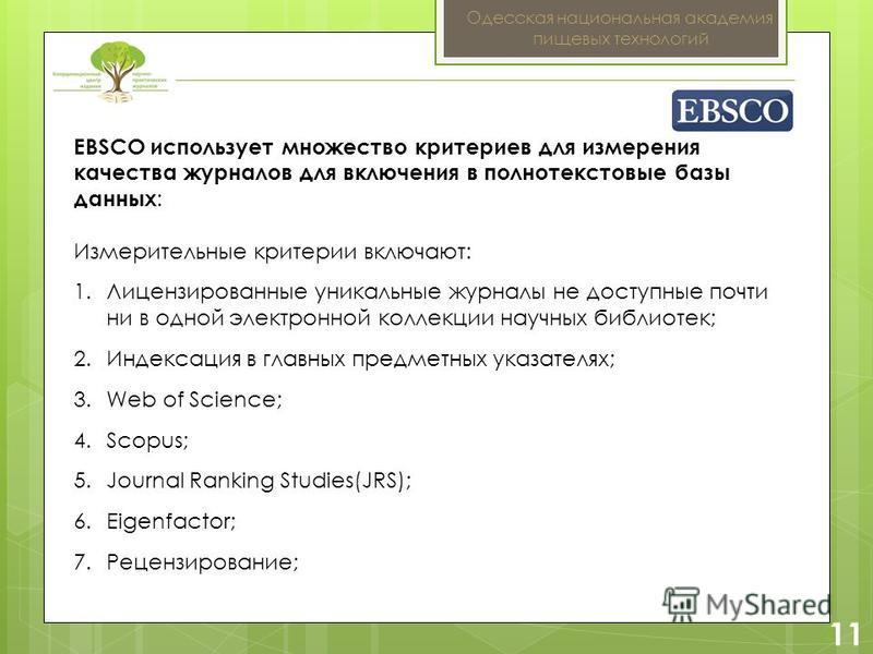 2 11 Одесская национальная академия пищевых технологий EBSCO использует множество критериев для измерения качества журналов для включения в полнотекстовые базы данных : Измерительные критерии включают: 1. Лицензированные уникальные журналы не доступн