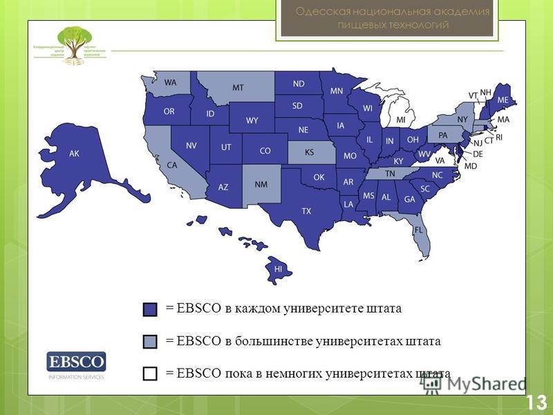 2 13 = EBSCO в каждом университете штата = EBSCO в большинстве университетах штата = EBSCO пока в немногих университетах штата Одесская национальная академия пищевых технологий