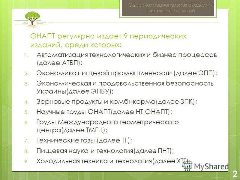 2 ОНАПТ регулярно издает 9 периодических изданий, среди которых: 2 Одесская национальная академия пищевых технологий 1. Автоматизация технологических и бизнес процессов (далее АТБП); 2. Экономика пищевой промышленности (далее ЭПП); 3. Экономическая и