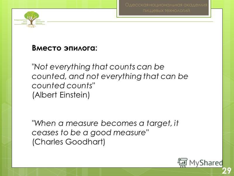 2 29 Одесская национальная академия пищевых технологий Вместо эпилога: