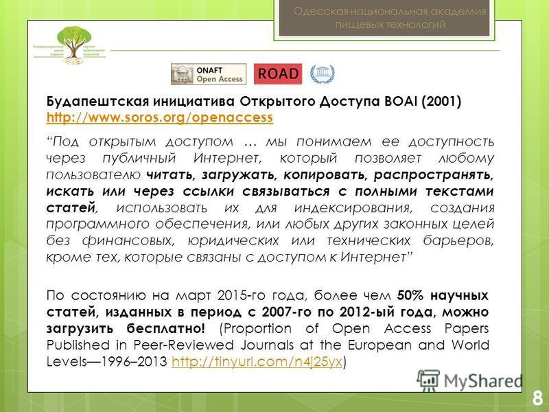 2 8 Одесская национальная академия пищевых технологий Будапештская инициатива Открытого Доступа BOAI (2001) http://www.soros.org/openaccess http://www.soros.org/openaccess Под открытым доступом … мы понимаем ее доступность через публичный Интернет, к