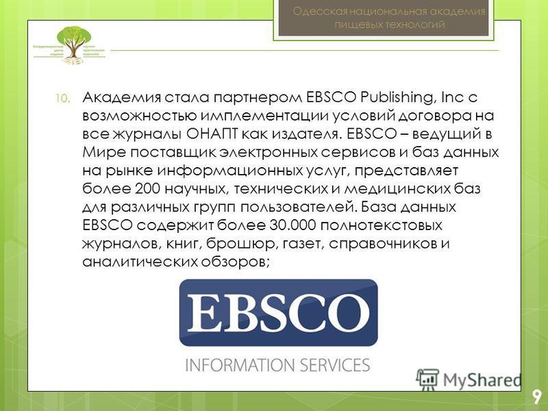2 10. Академия стала партнером EBSCO Publishing, Inc c возможностью имплементации условий договора на все журналы ОНАПТ как издателя. EBSCO – ведущий в Мире поставщик электронных сервисов и баз данных на рынке информационных услуг, представляет более