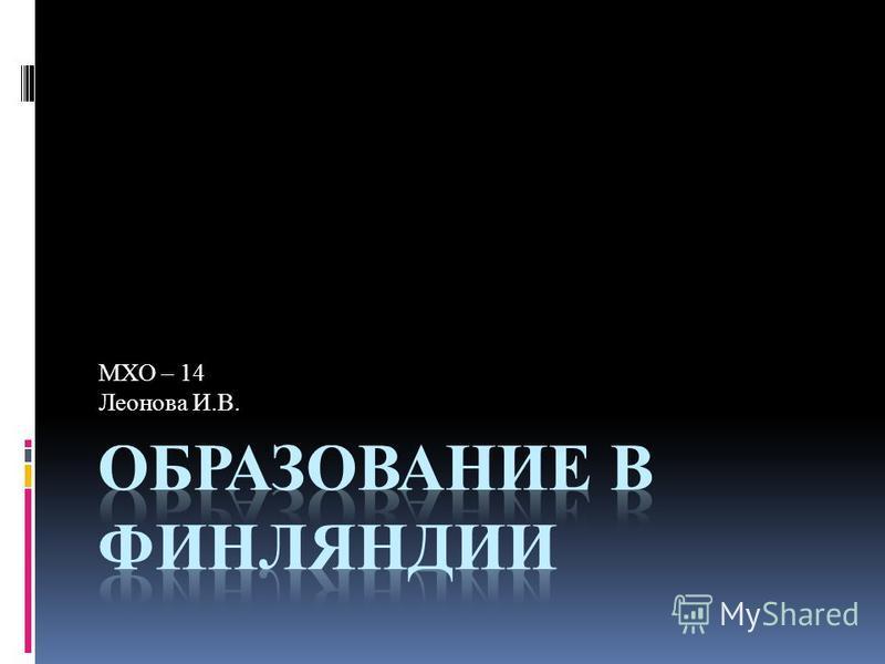 МХО – 14 Леонова И.В.
