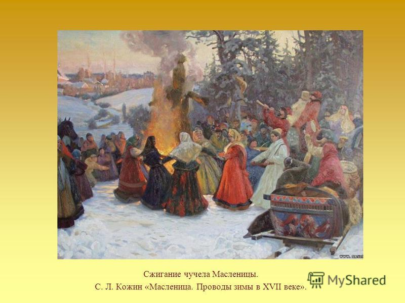 Сжигание чучела Масленицы. С. Л. Кожин «Масленица. Проводы зимы в XVII веке».