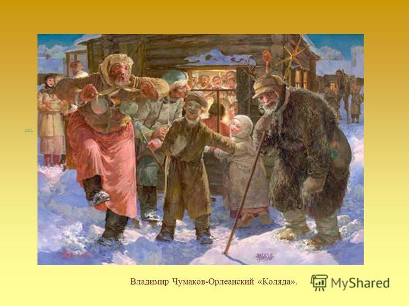 Владимир Чумаков-Орлеанский «Коляда». …