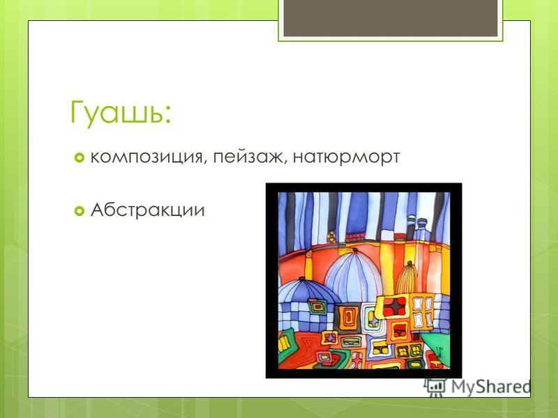 Гуашь: композиция, пейзаж, натюрморт Абстракции