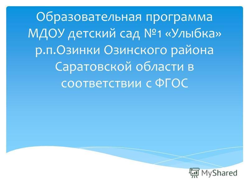 Образовательная программа МДОУ детский сад 1 «Улыбка» р.п.Озинки Озинского района Саратовской области в соответствии с ФГОС