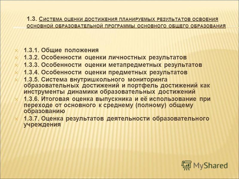 1.3. С ИСТЕМА ОЦЕНКИ ДОСТИЖЕНИЯ ПЛАНИРУЕМЫХ РЕЗУЛЬТАТОВ ОСВОЕНИЯ ОСНОВНОЙ ОБРАЗОВАТЕЛЬНОЙ ПРОГРАММЫ ОСНОВНОГО ОБЩЕГО ОБРАЗОВАНИЯ 1.3.1. Общие положения 1.3.2. Особенности оценки личностных результатов 1.3.3. Особенности оценки метапредметных результа