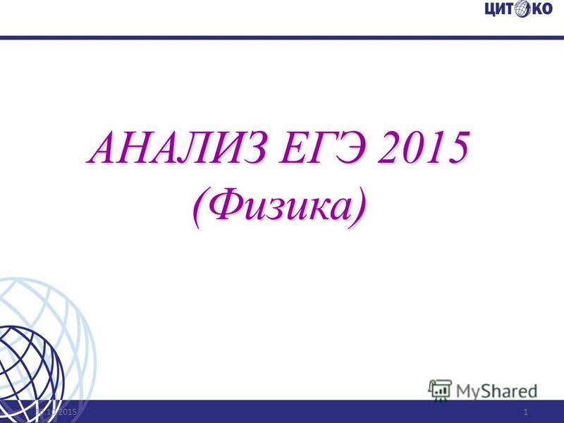 30.10.20151 АНАЛИЗ ЕГЭ 2015 (Физика)