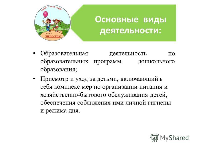 Воспитание и уход за детьми дошкольного возраста