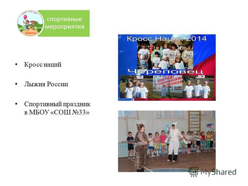 спортивные мероприятия Кросс наций Лыжня России Спортивный праздник в МБОУ «СОШ 33»