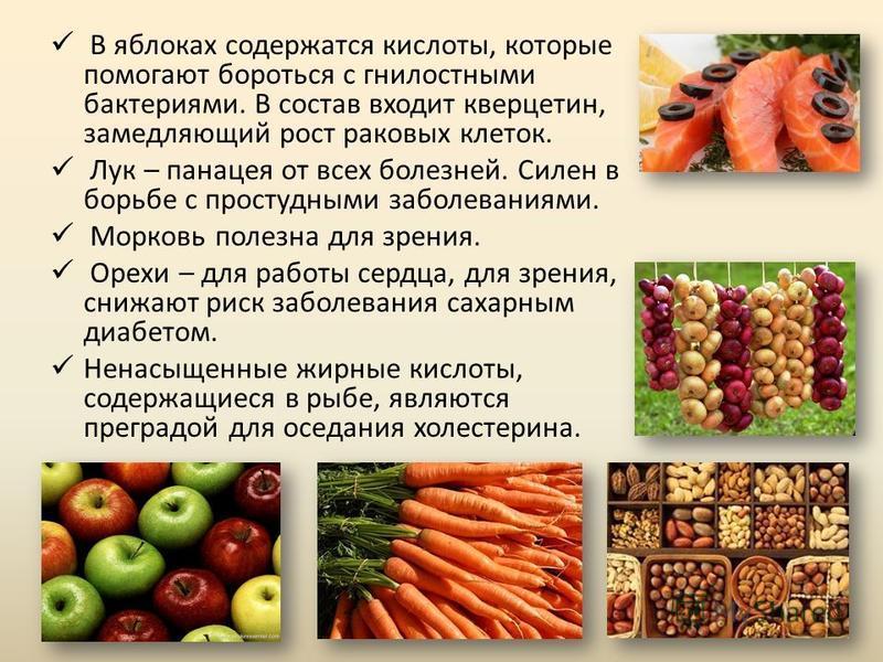 В яблоках содержатся кислоты, которые помогают бороться с гнилостными бактериями. В состав входит кверцетин, замедляющий рост раковых клеток. Лук – панацея от всех болезней. Силен в борьбе с простудными заболеваниями. Морковь полезна для зрения. Орех